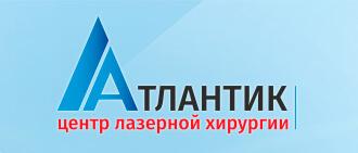 Центр лазерной хирургии в Москве АТЛАНТиК
