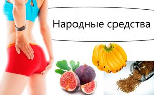 Рис. 2 Народные средства также широко применяются для лечения геморроидальных узлов