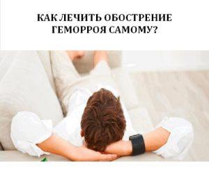 Рис.1. Как лечить обострение геморроя самому